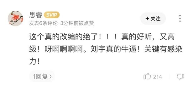《创造营2021》顺位发布刘宇第一国风表演曾让酷狗网友叫绝