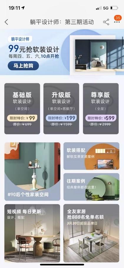 躺平设计家石梵:未来每一个设计方案中的商品都能买到、可交付、可落地