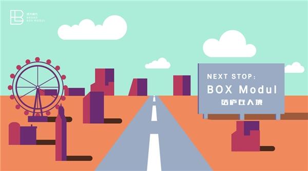 回应时代呼唤:远大模块集成科技召开BOX Modul系列产品发布会