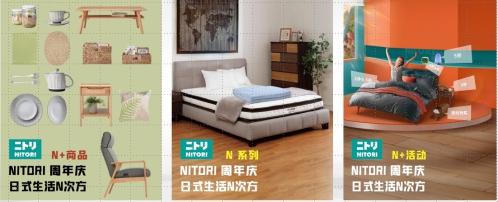 首发黑科技冷感被 上百款产品惊喜折扣 NITORI京东旗舰店周年庆诚意来袭