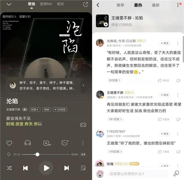 酷狗星曜计划战略音乐人王靖雯不胖三首歌霸榜第一 00后新声力量崛起