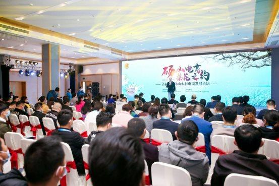首届中国砀山农村电商发展论坛成功举办