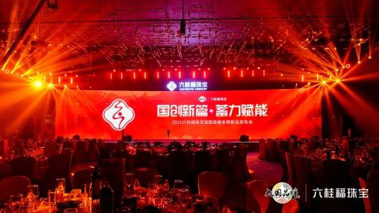 亿元广告签约 六贵富珠宝开启品牌战略升级