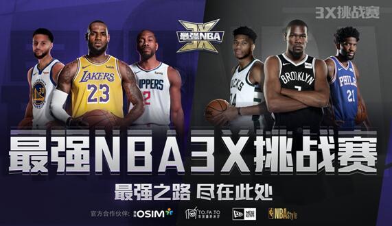 "OSIM自豪地成为""最强NBA 3X挑战赛""的官方合作伙伴"