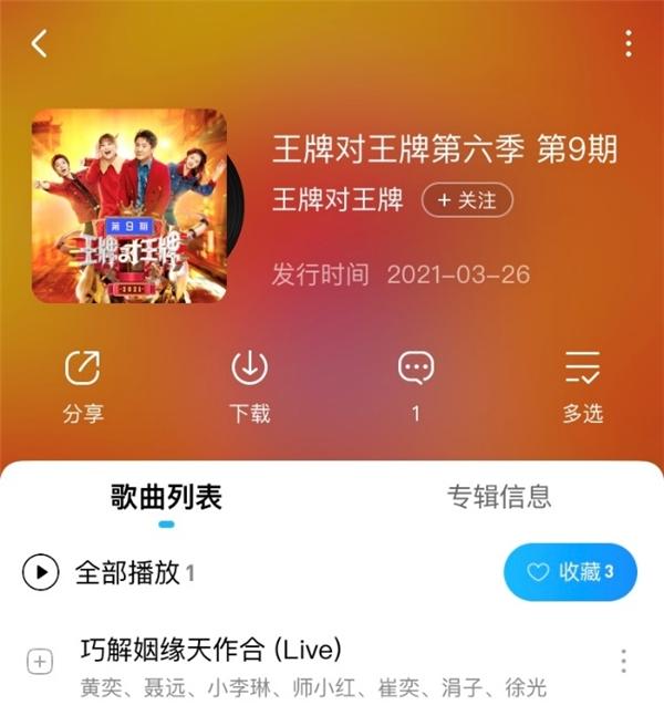 """《王牌对王牌》张哲瀚龚俊再现""""山河情谊"""" 节目音频上线酷狗"""