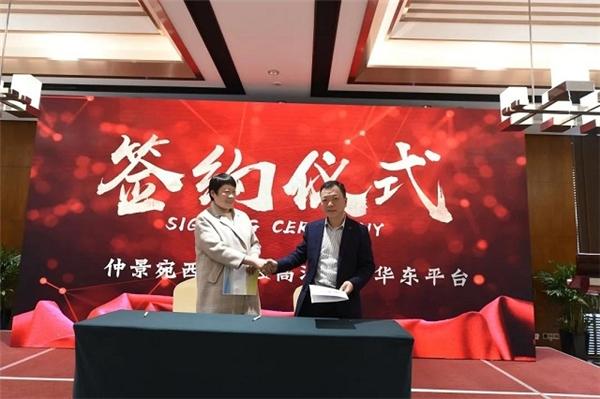 官宣!仲景宛西制药与高济医疗华东2021战略合作正式签约