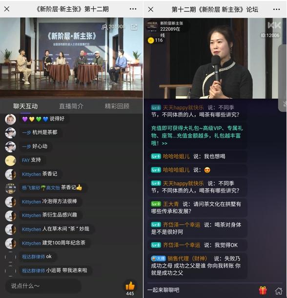 以茶为媒讲好中国故事 新的社会阶层人士这样说