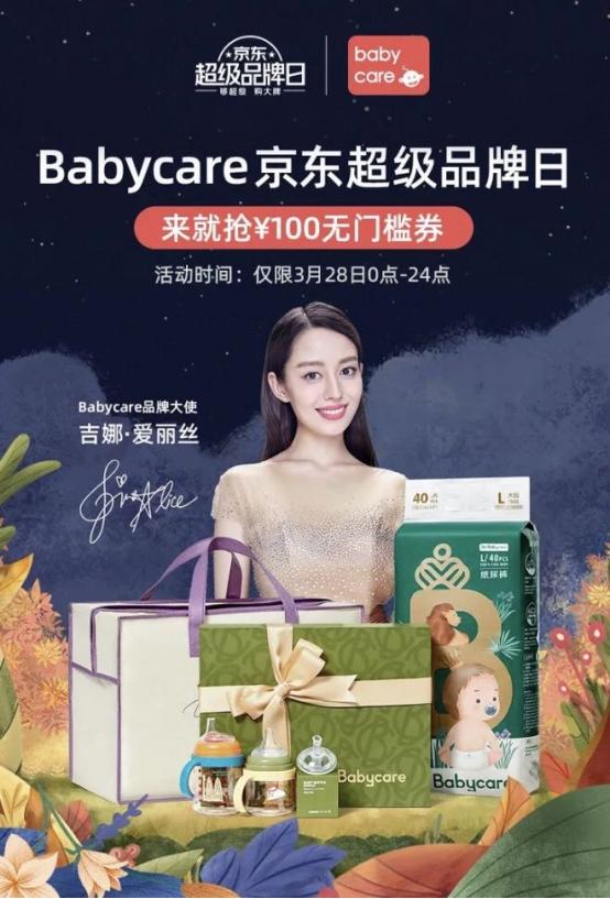 Babycare携手品牌大使吉娜爱丽丝亮相京东超级品牌日