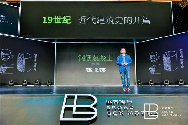 颠覆民宿传统 远大匠心大作 远大模方BOX Modul系列产品发布