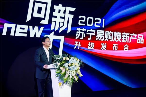 """瞭望智库发布2021以旧换新报告,苏宁""""说换就换""""获赞"""