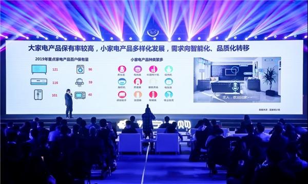 """中国家电院:家电消费进入""""升级期"""" 中高端需求增强"""