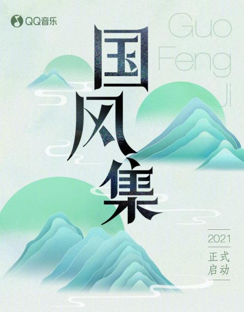中国风厅诗人方文生坐在镇上 QQ音乐发布原创国风音乐计划《国风集》