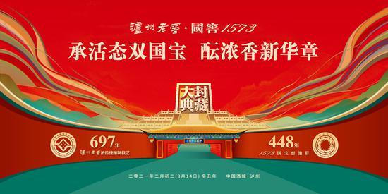 """2021泸州老窖国窖1573封仪式让传统文化""""活""""起来"""