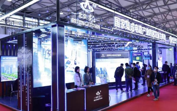 北京经济技术开发区亮相中国半导体2021