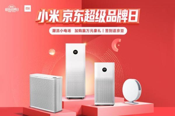 小米JD.COM超级产品日专营她:米家空气净化器加购买赢一万元