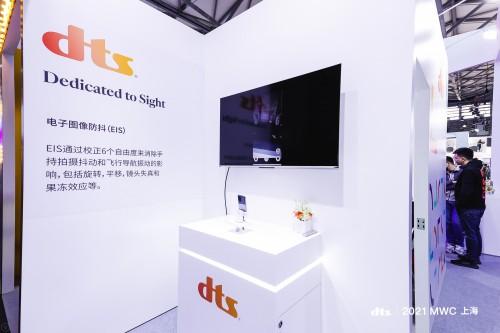 聚焦MWC2021:DTS音频、图像新技术一站式体验