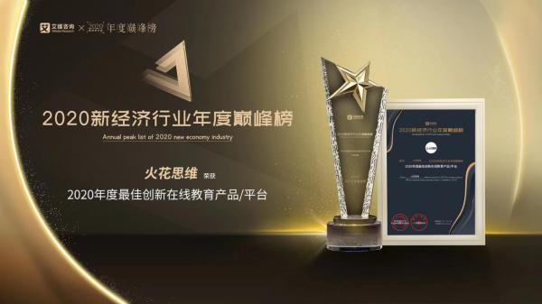 好消息!星火思维荣获2020年最佳创新在线教育产品/平台奖