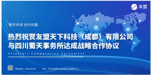 重!优盟天下科技(成都)有限公司与四川舒天办事处达成战略合作!
