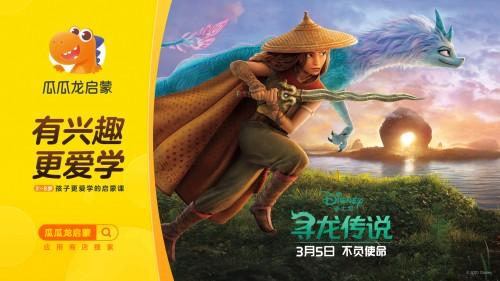 瓜瓜龙启蒙与迪士尼联手,让孩子在《寻龙传说》中感受爱和勇气