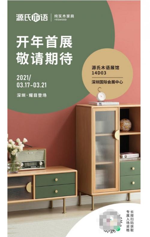 探寻木作设计之美 源氏木语即将登陆深圳国际家具展