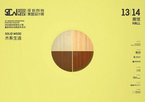 探索木材设计之美源氏木语即将登陆深圳国际家具展