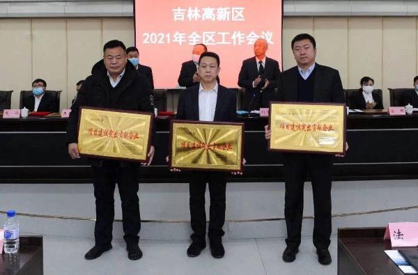 实力认证!华微电子荣获吉林高新区两项突出贡献企业奖
