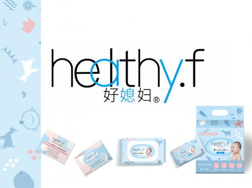 健康f 森田美容集团旗下的家居护理品牌 为新产品带来贴心的呵护