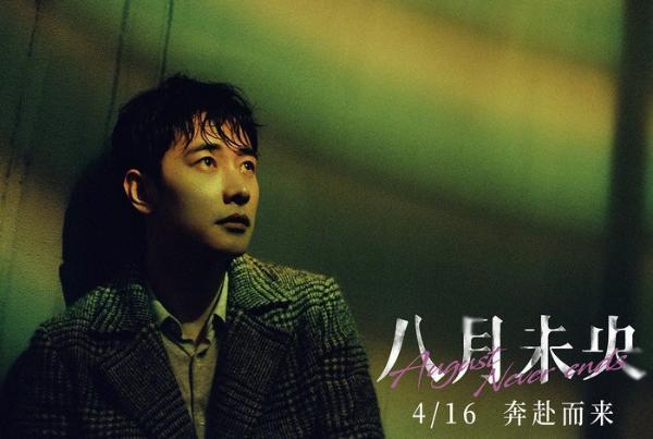 片名:电影《八月未央》发布春季促销音乐MV伊莱恩罗钟金七人纠缠浮现