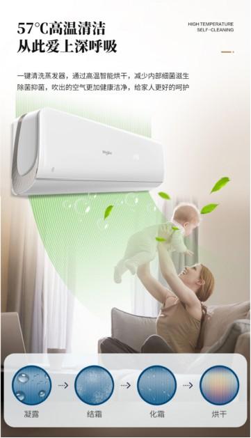 惠而浦免清洗健康空调即将上市 57℃清洗更健康