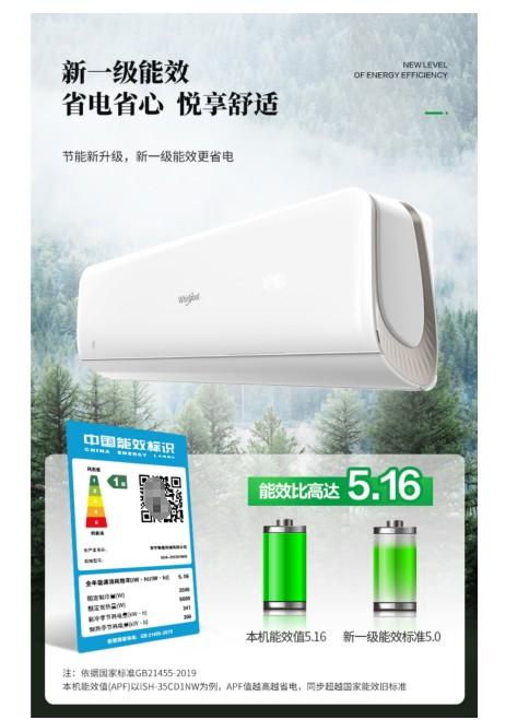 惠而浦免清洗健康空调即将上市,57℃高温清洁更健康