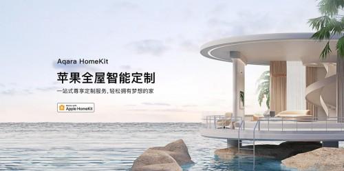 Apple HomeKit自适应照明落地,Aqara率先支持