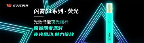 竞逐华南市场,广州加盟展闪雾科技推亿元开店加盟补贴
