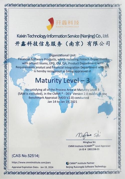 辛凯科技已成功通过CMMI三级认证 其研发能力已得到国际权威机构的认可