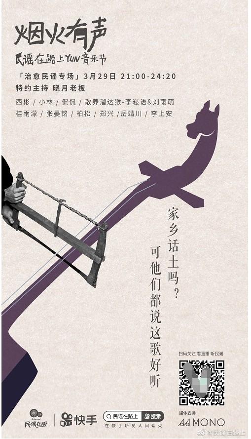 """中国民谣第一品牌民谣在路上携手老狼、叶蓓 与快手共同打造""""橙白艺能大赏"""""""