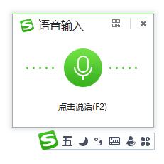 支持高分屏 提升生僻字准确率 搜狗五笔输入法重大更新