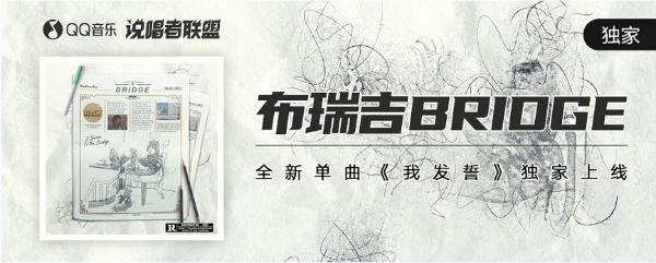 "QQ音乐""说唱者联盟""推出KFC x Bridge定制歌曲,""说唱+年轻人""成品牌主营销新机"