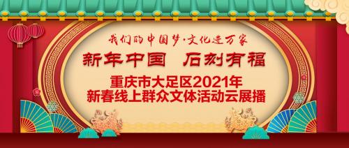 2021年春节期间大足区网络群众性文体活动云展圆满落幕!