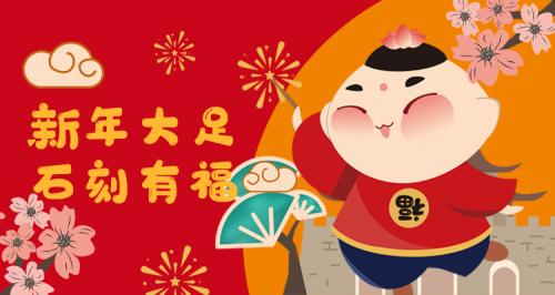 大足区2021年春节期间线上群众文体活动云展播圆满收官!