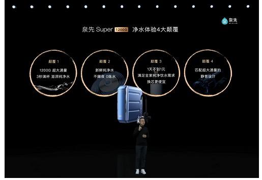 澎湃纯净水3秒满杯 云米-泉先发布双RO净水器Super 1200G