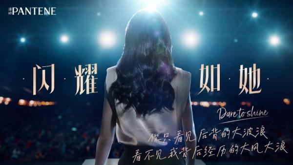 "P&G尚美分部""青年女导演项目""推出""2021国际妇女节""女性短片 用女性的力量为""她""发声"