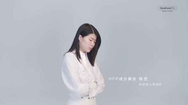 HFP ×作文好友杨威:3.8特别策划 坦诚分享真我之路