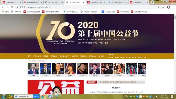 """读书郎荣获第十届中国公益节""""2020抗疫杰出贡献企业""""称号"""