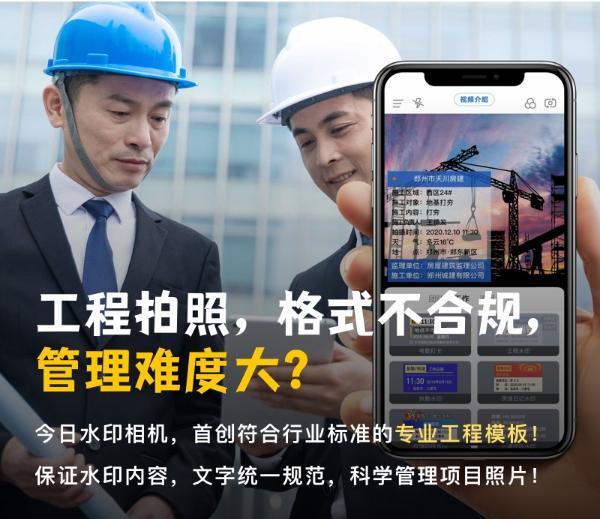 """""""互联网+建筑工程""""开辟工程提效新模式,今日水印相机构建工程新业态!"""