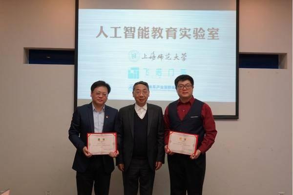 上师大-飞诺门阵联合实验室成立,签约慧云科技共建智慧教育生态