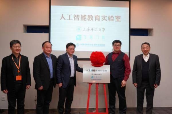 上海师范大学-费诺门阵列联合实验室成立 惠云科技签约打造智慧教育生态
