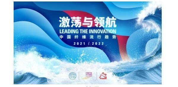 开幕年首个国家级大戏即将登陆上海 2021/2022中国纤维时尚潮流发布