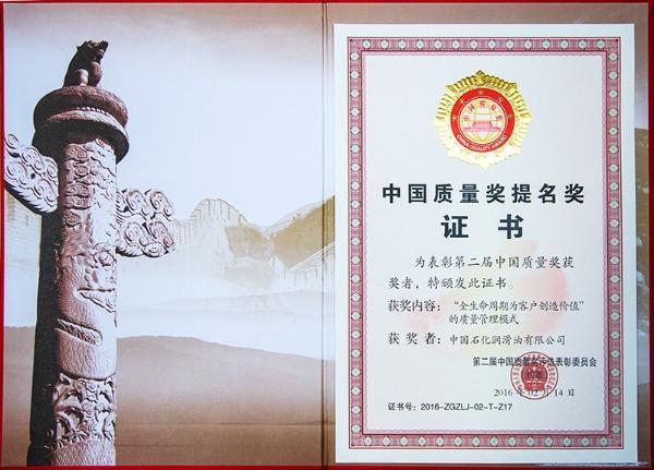 中国石化长城润滑油恪守质量诚信 保持抽检100%合格记录