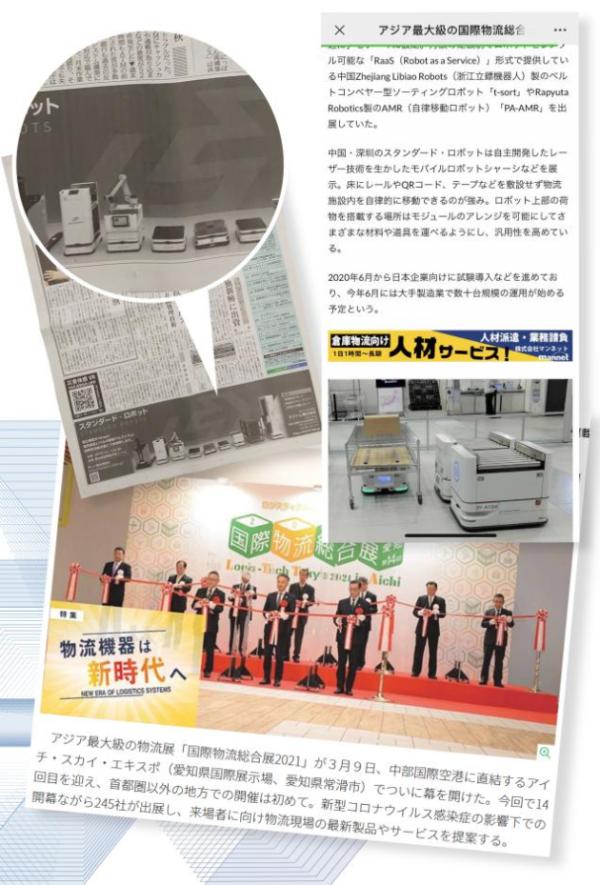 中国智造登台!斯坦德机器人亮相日本国际物流综合展