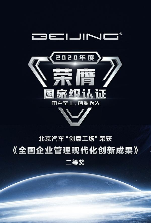 """国家级权威认证!北京汽车""""创意工场""""以创变为先"""