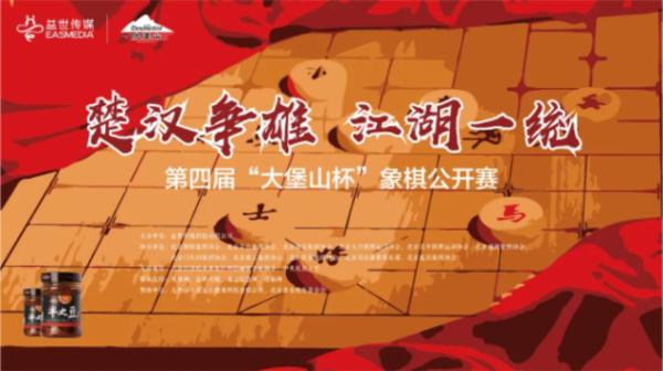"""楚河中国象棋 第四届""""大宝山杯""""象棋公开赛开启新赛季!"""